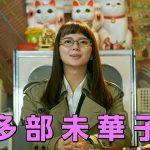 【画像あり】多部未華子さんがメガネをかけた結果wwwwwwww