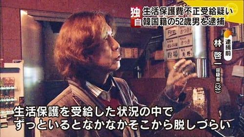 在日コリアン「日本の生活保護は最高。一度受けると仕事するのが馬鹿らしくなる」