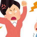 【ヤバい】親の機嫌が悪い時の立ち回り方を教えて・・・・