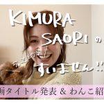 【悲報】木村沙織さん、引退して別人みたいになる