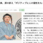渡辺直美さん、涙の訴え「もっとポジティブに人の個性を尊重して」