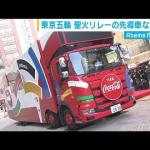 【動画】東京五輪の聖火リレーが酷すぎると話題に 走者はほぼ見えずスポンサー車のドンチャン騒ぎ