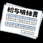 アメリカ「世帯年収の中央値は716万円です」日本「437万円…」アメリカ「!?www」