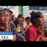 【動画】ミャンマー軍、デモ隊にRPG乱射!!! そして空爆!!!
