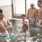【衝撃映像】性同一性の女性が男湯に入る姿がテレビで放送されるwwwwwww