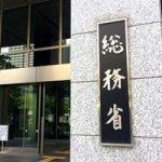 【超絶朗報】在京キー局大ピンチ!!! 総務省が放送認可取り消しへ!!!