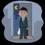 【悲報】独り暮らしおっさんの金曜夜、悲惨すぎる・・・・・・