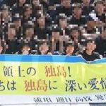 京都韓国学校の甲子園、衝撃の展開