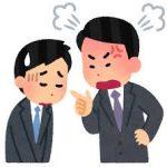 【悲報】厚労省「職場環境改善のためパワハラ相談員置くわ」→パワハラ相談員がパワハラし部下が鬱病に