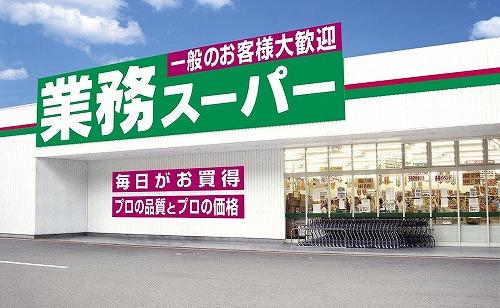 業務スーパーで「さすがにちょっと……不味いかな……」と感じた物といえば?