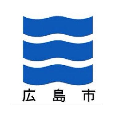 広島市「LINE公式アカウントを開設しました!!」