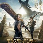 【悲報】松坂桃李さん、映画モンハンの吹き替えを担当するも出来栄えに困惑