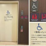 【画像】「多目的トイレ」誰でも利用できるような名称をやめ、対象の人を明確に表記するようガイドラインを改正