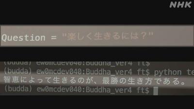 """【驚愕】『仏教経典』を学んだAIが爆誕 """"ブッダボット""""が人間の悩みに答えます"""