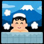 【衝撃】毎日1~3時間必ず温泉とサウナ入るようにした結果wwwwwwwwww