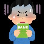 【悲報】ワイ(30)の貯金額、ガチでヤバいwwwwwwwwww