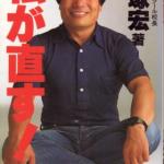 戸塚ヨットスクール式の嫌いな食い物の食わせ方wwwww