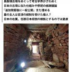 韓国政府「やべぇ韓国で前方後円墳が発見された。任那日本府の証拠になってしまう・・・ あ!そうだ!」⇒ 結果wwwwww