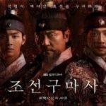 韓流ドラマ、歴史捏造が酷すぎると2話で放送中止へwwwwww