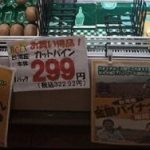 台湾産パイナップル、売り切れ続出wwwwwwww