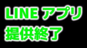 【速報】全国の自治体、LINEに倒産レベルの巨額損害賠償請求か!!!! LINE社のとんでもない嘘がバレる!!!!