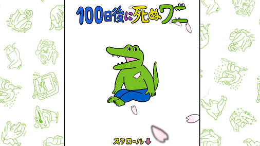 【悲報】100ワニ、地震のせいで生放送中止