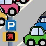 田舎もん「都内で車運転するのは不便、まず駐車場がない」←これ