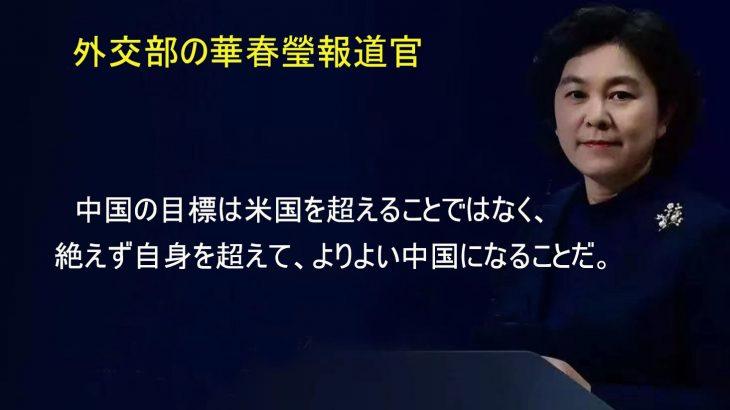 バイデン「中国は絶対にアメリカを超えられない」⇒ 中国政府「一言よろしいですか?」⇒ アメリカこれは恥ずかしいwwwww