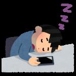 寝落ちっていう行為が理解できないんやが!!!!!!!!!!!
