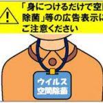 【警告】コロナ対策の「空間除菌」商品、おまじないレベルにも関わらず売れまくってしまう…