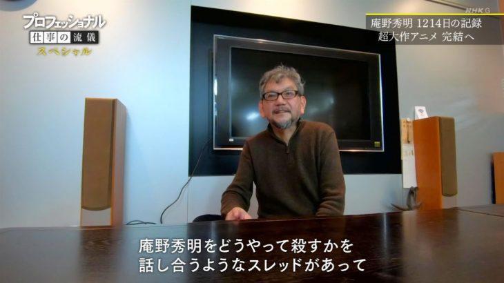 【悲報】庵野秀明さんが鬱になった理由、これだった・・・・