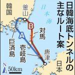 日韓海底トンネル、総工費の8割を日本が負担する模様!!!!