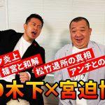 【朗報】宮迫博之さん、YouTuberになって好感度が爆上がりする
